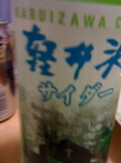 地サイダーの話。軽井沢サイダーの回。